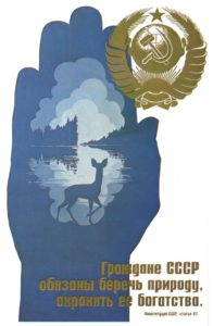 """Citizens of the USSR are obliged to take care of nature and protect its wealth."" Soviet poster from 1979."